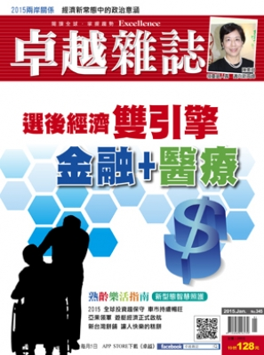 本公司執行長張智強博士接受2015.1月號『卓越雜誌』專訪